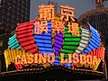 Neones Casino Lisboa, Macao - panoramio.jpg