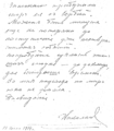 Nicholas II of Russia note 1914-07-14.png