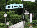 Nurukawa Onsen (Aomori) 02.jpg