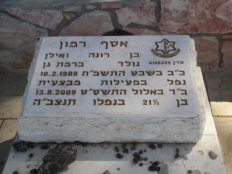 קבר אסף  רמון
