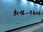 Platform of Hongqiao Airport Terminal 1 Station from train of Shanghai Metro Line 10 2.jpg