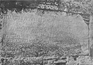 Politarch inscription, Golden Gate Thessaloniki, before 1874.png