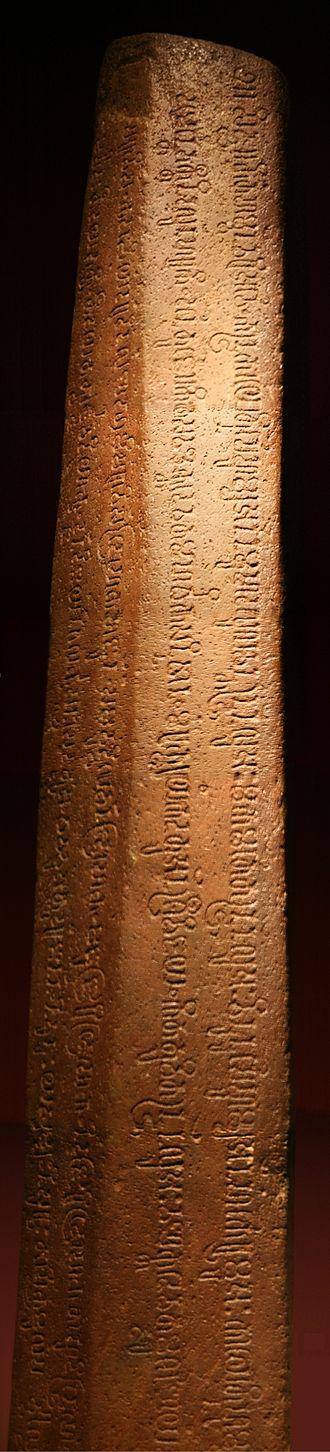 Kota Kapur inscription - Image: Prasasti Kota Kapur