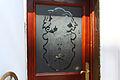 Puerta del Buque Escuela Juan Sebastián de Elcano, con el escudo del barco (14737046103).jpg