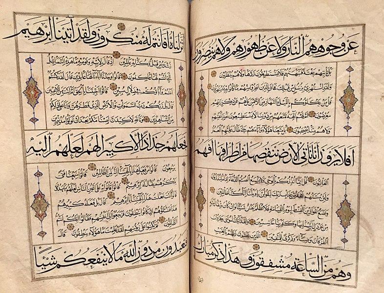 File:Qur'an manuscript.jpg