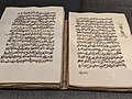 Quran 19th century Nigeria, Maghribi style, Boston Museum of Fine Arts.jpg