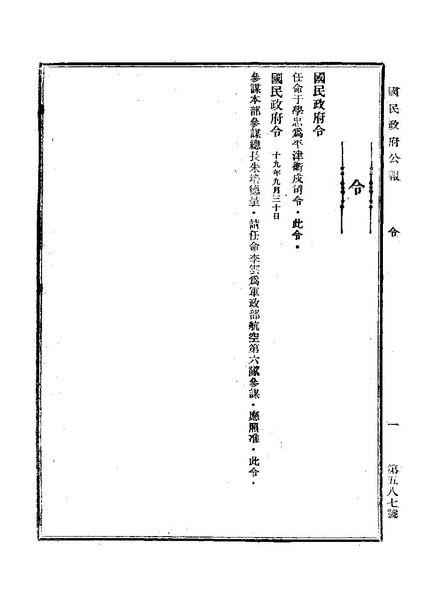 File:ROC1930-10-01國民政府公報587.pdf