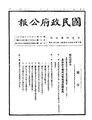 ROC1946-08-22國民政府公報2605.pdf