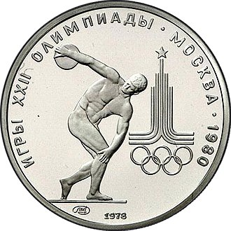 1980 Summer Olympics - 150-rubles platinum coin (reverse)