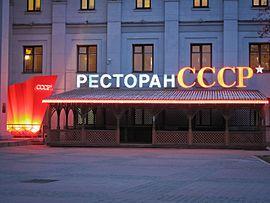 Restaurant USSR (7282402154).jpg