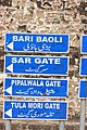 Rohtas Fort gates signs.jpg
