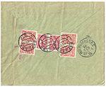 Russia 1913-02-07 R-cover reverse.jpg