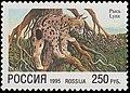 Russia stamp 1995 № 205.jpg