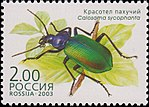 Russia stamp 2003 № 869.jpg