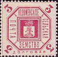 Russian Zemstvo Kolomna 1895 No36 stamp 3k.jpg