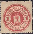 Russian Zemstvo Kolomna 1916 No45 stamp 1k type 2 dark red.jpg