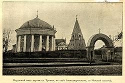 SPb Cerkov Kulich i Pasha 1900-e 001.jpg
