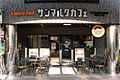 Saint Marc Cafe Hirakata.JPG