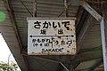 Sakaide Station Sign(Gobusho Park)-01.jpg