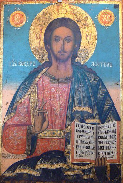 File:Samokov-History-museum-Hristo-Dimitrov-Jesus-Christ-Pantocrator-1795.jpg