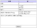 Sample web form-ko.png