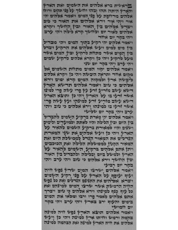 the torah in english pdf