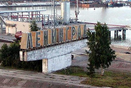From 1924 to 1991 the city was known as 'Leningrad'. This is a picture of the Saint Petersburg port entrance with an old 'Leningrad' (Leningrad) sign St Petersburg port entrance cropped.jpg