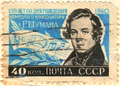 Stamp-ussr1960-shuman.png