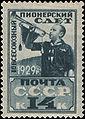 Stamp Soviet Union 1929 313.jpg