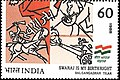 Stamp of India - 1988 - Colnect 527061 - Independence - Battle scene.jpeg