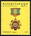 Stamp of Kazakhstan 177.jpg