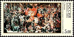 Stamp of Russia 2004 No 952 Painting by S Prisekin.jpg