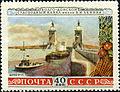 Stamp of USSR Волго-Донской канал. Шлюз 15. 1724.jpg