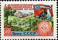 Stamp of USSR 2082.jpg