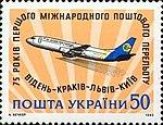 Stamp of Ukraine s39.jpg