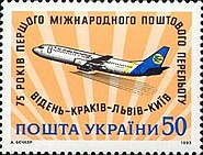 Stamp of Ukraine s39.jpg