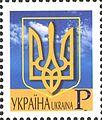 Stamp of Ukraine s691.jpg
