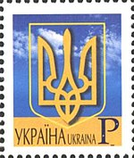 Stamp of Ukraine s691.jpg