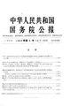 State Council Gazette - 1960 - Issue 06.pdf