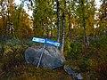 Storuman V, Sweden - panoramio (29).jpg