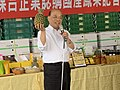 Su Tseng-chang supported pineapple farmers in Pingtung.jpg