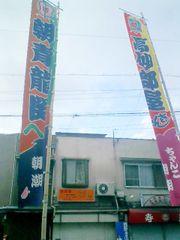 Sumo-Nobori Flag