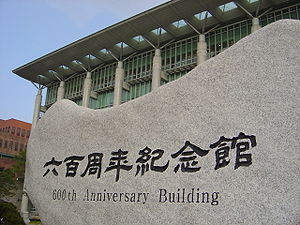 Sungkyunkwan University - The 600th Anniversary Building