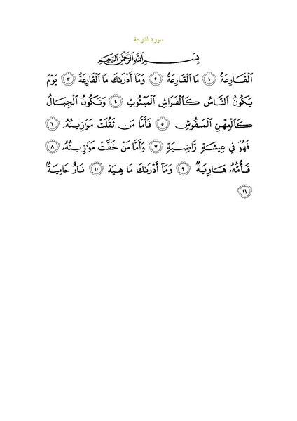 File:Sura101.pdf