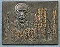 Suzuki Miekichi Memorial 2 cropped.jpg