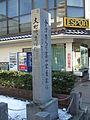 Symbol of OmachiYOtsukado at Aizuwakamatsu, Fukushima.jpg