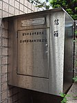 Taipei Municipal Audit Division letter box, National Audit Office 20180429.jpg