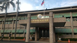 Taipei Prison, Agency of Corrections, Ministry of Justice 20170417.jpg