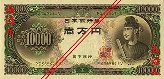 Prince Shōtoku - Image: Taishi 10000JPY