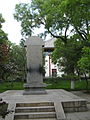 The Monument of National Southwestern Associated University, replica in Peking University.jpg